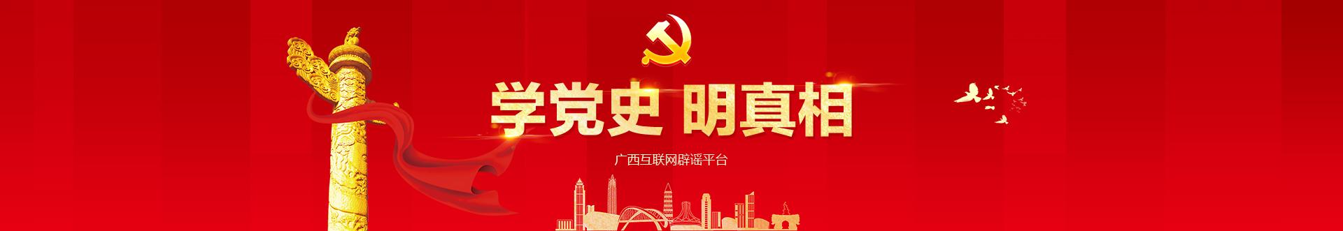 广西互联网辟谣平台