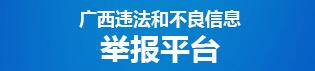 广西违法和不良信息举报平台